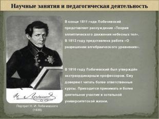 В 1816 году Лобачевский был утверждён экстраординарным профессором. Ему довер