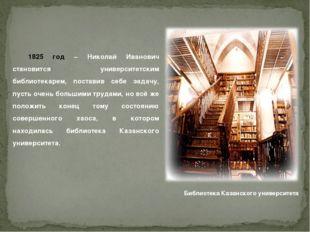 1825 год – Николай Иванович становится университетским библиотекарем, постави