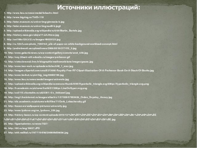 1. http://www.ksu.ru/news/medal/lobachv.html 2. http://www.bigring.ru/?trID=1...