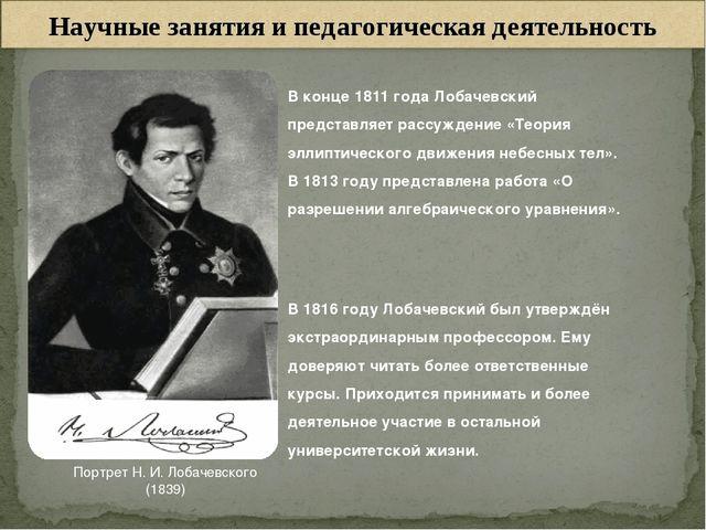 В 1816 году Лобачевский был утверждён экстраординарным профессором. Ему довер...