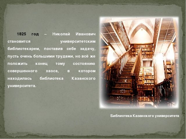 1825 год – Николай Иванович становится университетским библиотекарем, постави...
