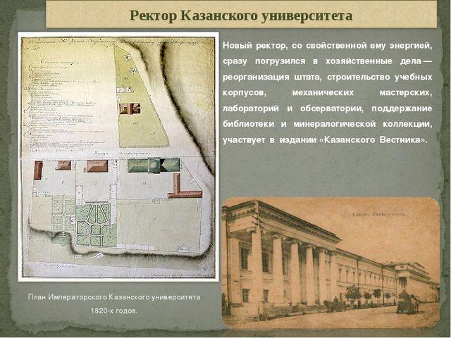 План Императорского Казанского университета 1820-х годов. Новый ректор, со св...