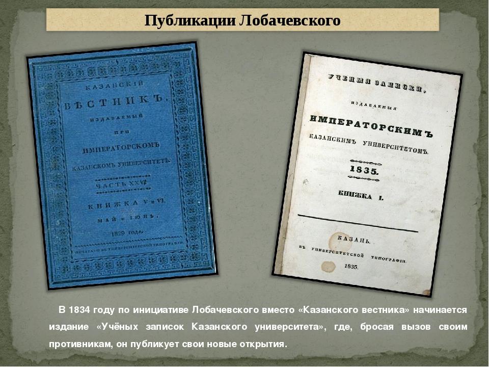 В 1834 году по инициативе Лобачевского вместо «Казанского вестника» начинает...