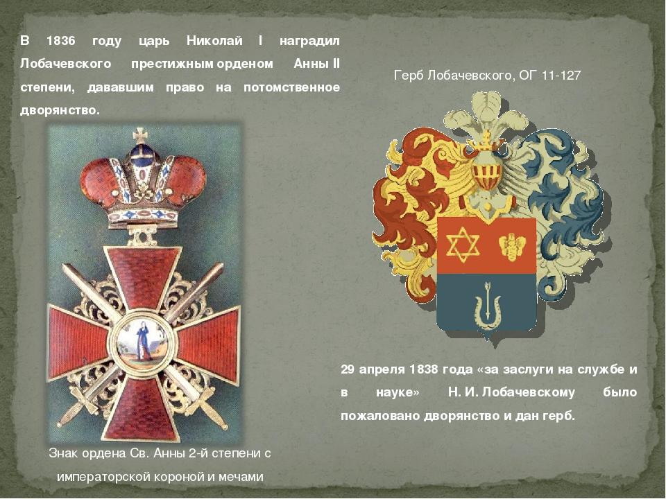29 апреля 1838 года «за заслуги на службе и в науке» Н.И.Лобачевскому было...