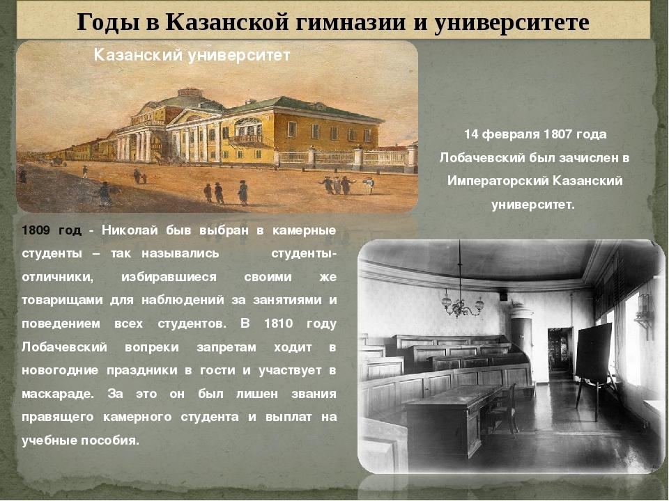 1809 год - Николай быв выбран в камерные студенты – так назывались студенты-о...