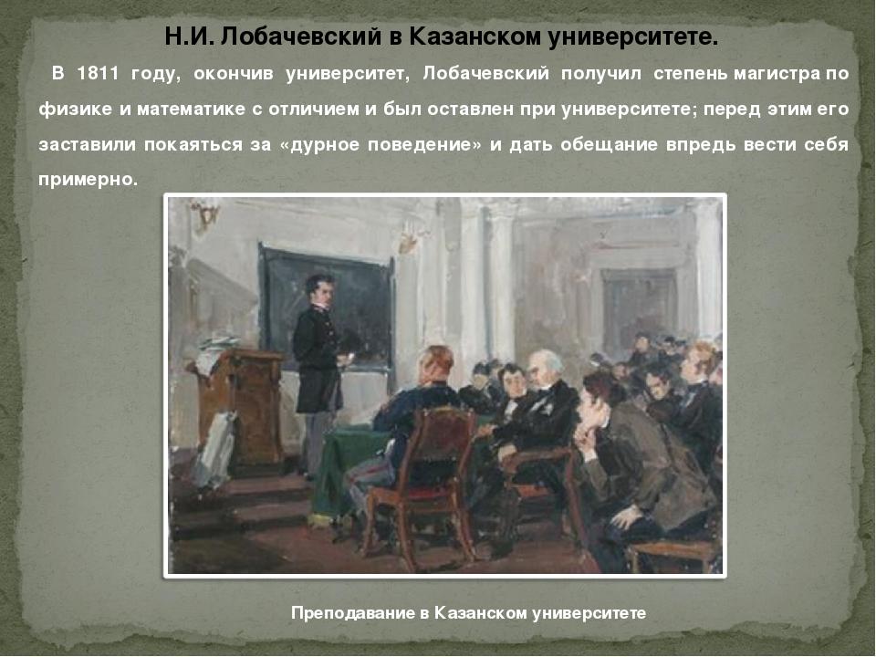 В 1811 году, окончив университет, Лобачевский получил степеньмагистрапо фи...