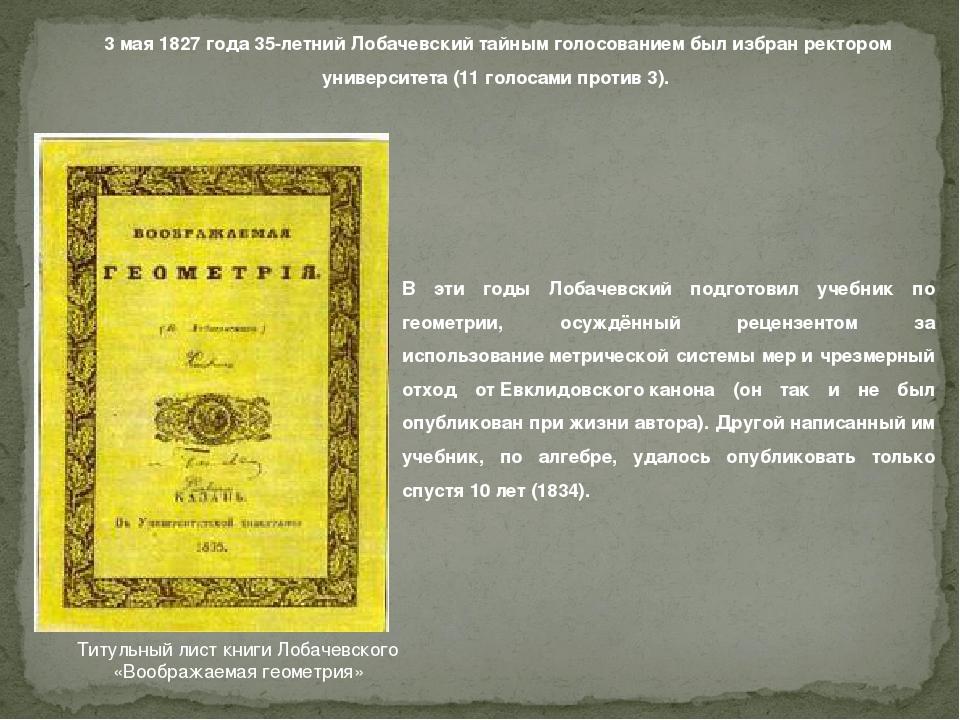 В эти годы Лобачевский подготовил учебник по геометрии, осуждённый рецензенто...