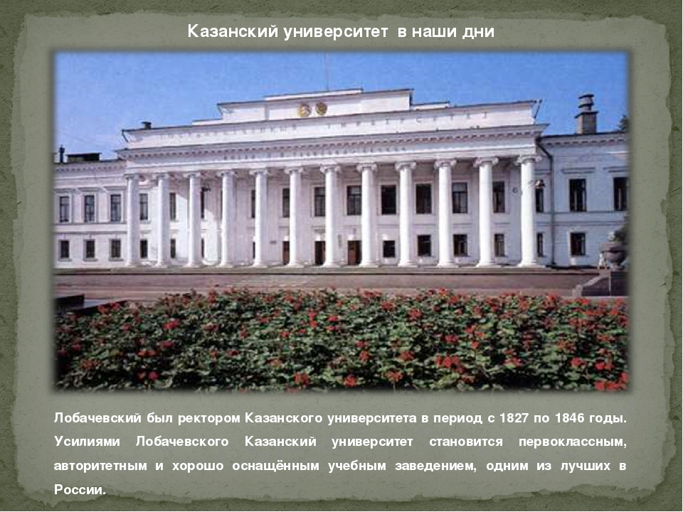 Казанский университет в наши дни Лобачевский был ректором Казанского универси...