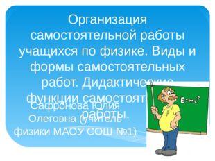 Работа с учебником может быть проведена в связи с демонстрацией опыта. Можно