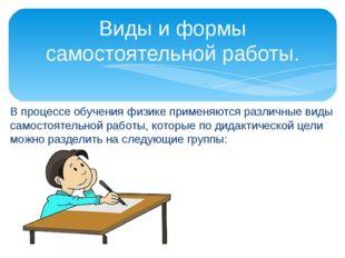 В процессе обучения физике применяются различные виды самостоятельной работы