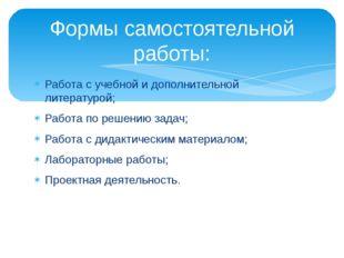 Работа с учебной и дополнительной литературой; Работа по решению задач; Работ