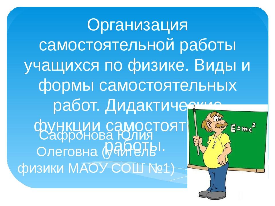 Работа с учебником может быть проведена в связи с демонстрацией опыта. Можно...