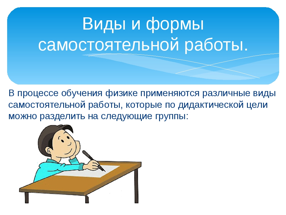 В процессе обучения физике применяются различные виды самостоятельной работы...