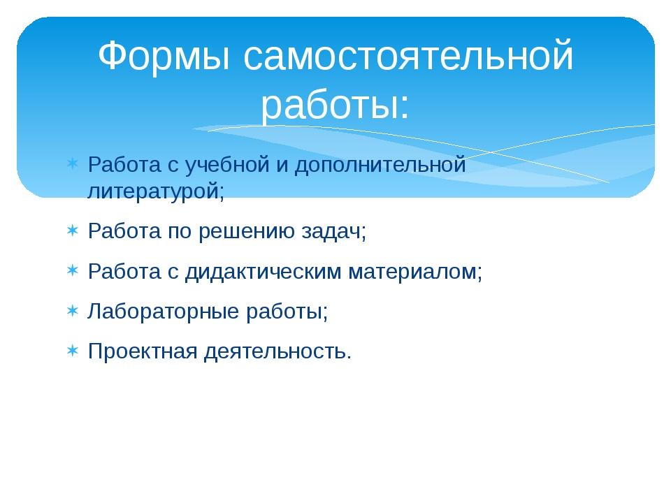 Работа с учебной и дополнительной литературой; Работа по решению задач; Работ...