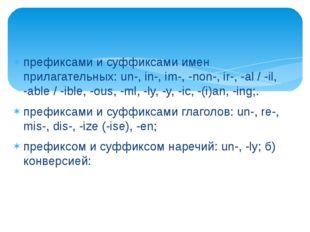 префиксами и суффиксами имен прилагательных: un-, in-, im-, -non-, ir-, -al /