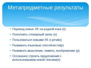 Перевод новых ЛЕ на родной язык (к) Пополнить словарный запас (к) Пользоватьс