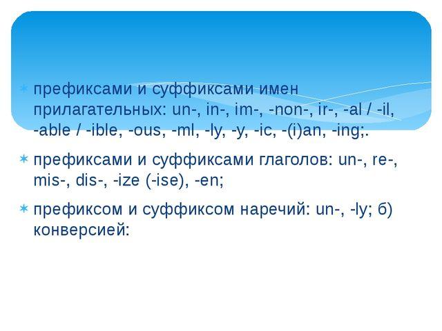 префиксами и суффиксами имен прилагательных: un-, in-, im-, -non-, ir-, -al /...
