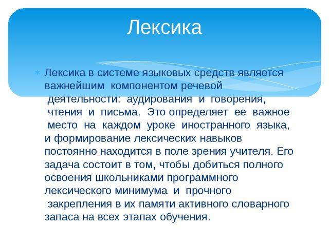 Лексика в системе языковых средств является важнейшим компонентом речевой д...