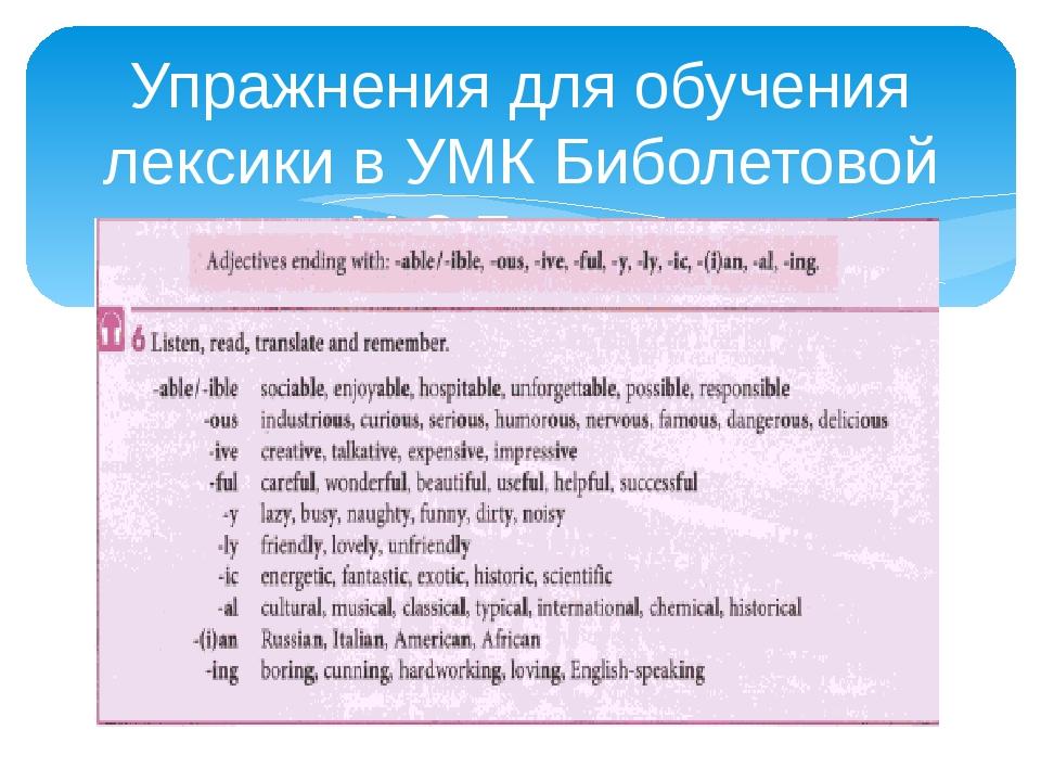 Упражнения для обучения лексики в УМК Биболетовой М.З 7 класс
