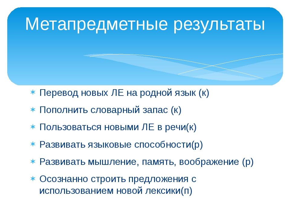 Перевод новых ЛЕ на родной язык (к) Пополнить словарный запас (к) Пользоватьс...