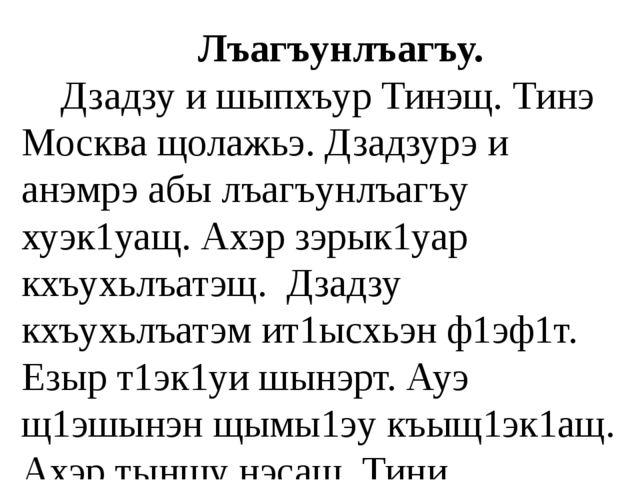 Лъагъунлъагъу. Дзадзу и шыпхъур Тинэщ. Тинэ Москва щолажьэ. Дзадзурэ и анэмр...