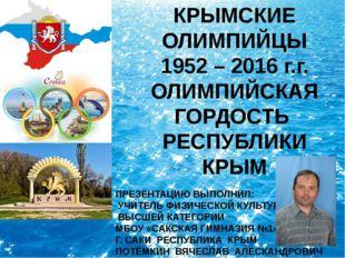 КРЫМСКИЕ ОЛИМПИЙЦЫ 1952 – 2016 г.г. ОЛИМПИЙСКАЯ ГОРДОСТЬ РЕСПУБЛИКИ КРЫМ ПРЕЗ