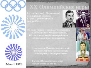 XX Олимпийские игры Олимпиада в Мюнхене стала второй для заслуженного мастера
