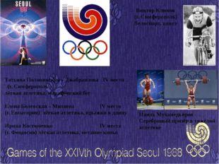 Наиль Мухамедьяров Серебряный призёр в тяжёлой атлетике Виктор Климов (г. Сим