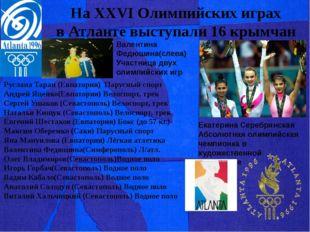 На XXVI Олимпийских играх в Атланте выступали 16 крымчан Екатерина Серебрянск