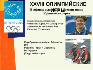 XXVIII ОЛИМПИЙСКИЕ ИГРЫ В Афинах выступали 21 воспитанник Крымского спорта Дв