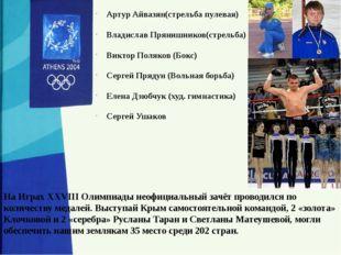 Артур Айвазян(стрельба пулевая) Владислав Прянишников(стрельба) Виктор Поляко