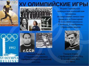 Мария Гороховская семикратная олимпийская чемпионка по спортивной гимнастике