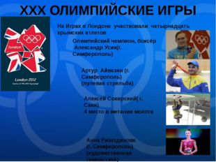 XXX ОЛИМПИЙСКИЕ ИГРЫ На Играх в Лондоне участвовали четырнадцать крымских атл