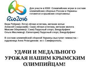 Для участи в XXXI Олимпийских играх в составе олимпийских сборных России и Ук