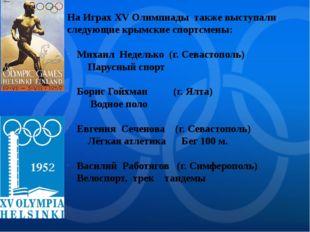 На Играх XV Олимпиады также выступали следующие крымские спортсмены: Михаил Н