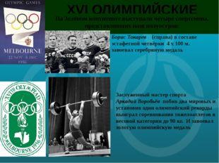 XVI ОЛИМПИЙСКИЕ ИГРЫ На Зелёном континенте выступали четыре спортсмена, предс