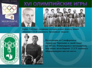 Борис Гойхман ,защищая ватерпольные ворота, помог сборной СССР завоевать брон