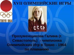 Прозуменщикова Галина (г. Севастополь) - чемпионка Олимпийских Игр в Токио -