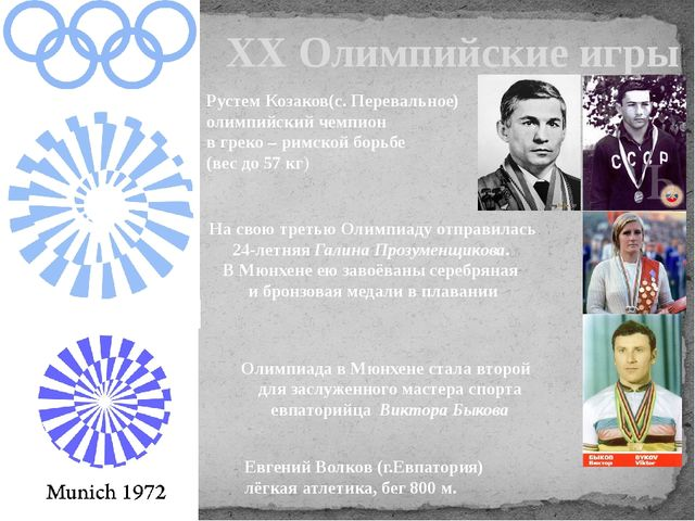 XX Олимпийские игры Олимпиада в Мюнхене стала второй для заслуженного мастера...