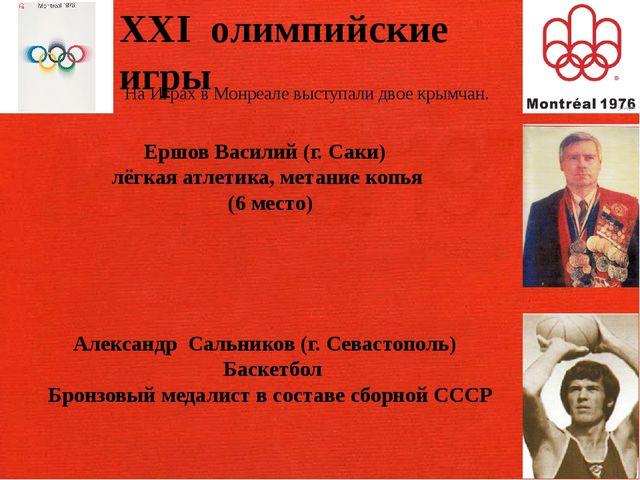 XXI олимпийские игры Ершов Василий (г. Саки) лёгкая атлетика, метание копья (...