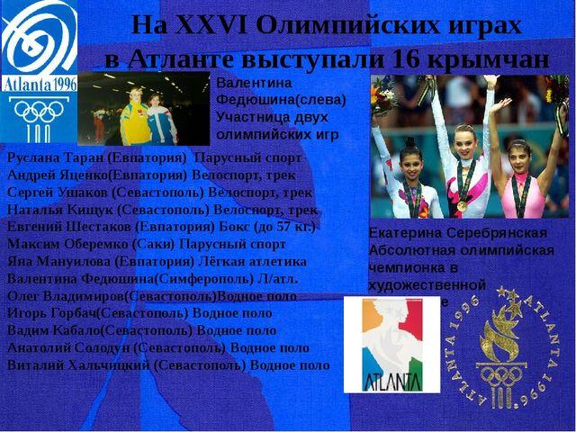 На XXVI Олимпийских играх в Атланте выступали 16 крымчан Екатерина Серебрянск...