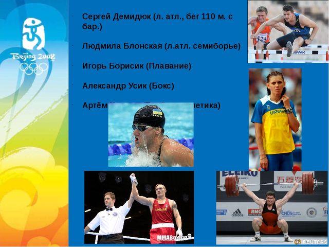 Сергей Демидюк (л. атл., бег 110 м. с бар.) Людмила Блонская (л.атл. семиборь...
