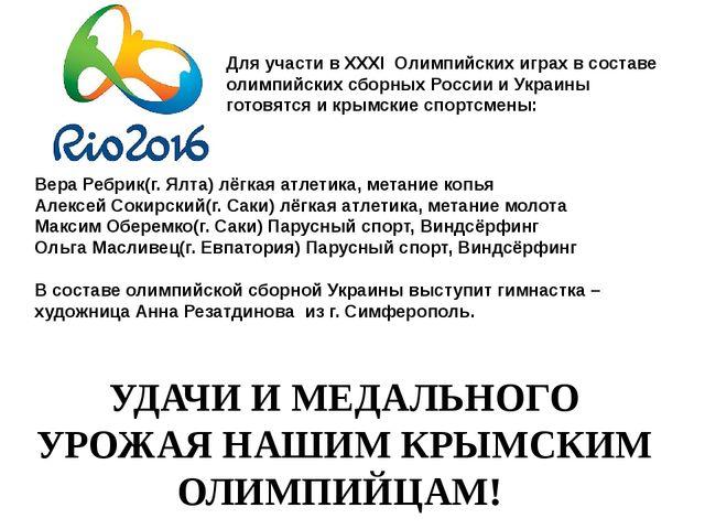 Для участи в XXXI Олимпийских играх в составе олимпийских сборных России и Ук...