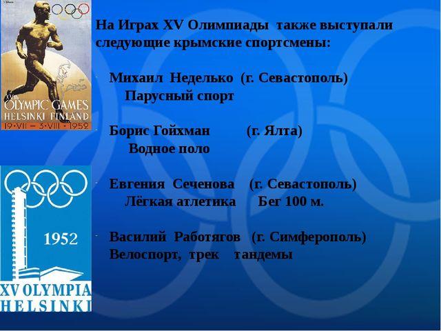 На Играх XV Олимпиады также выступали следующие крымские спортсмены: Михаил Н...