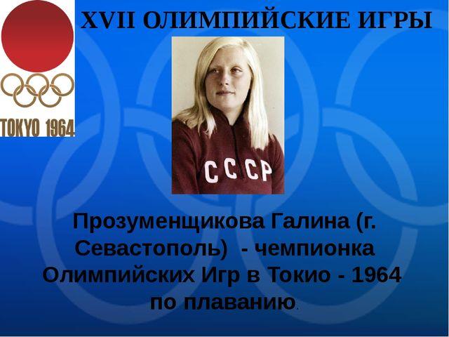 Прозуменщикова Галина (г. Севастополь) - чемпионка Олимпийских Игр в Токио -...