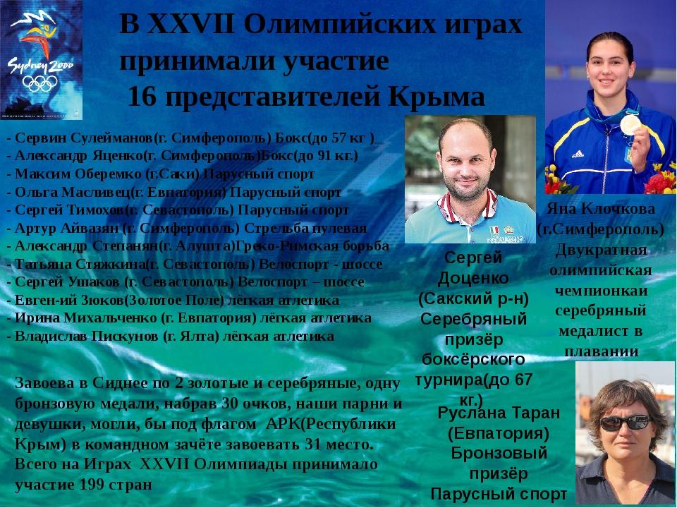 В XXVII Олимпийских играх принимали участие 16 представителей Крыма Яна Клочк...
