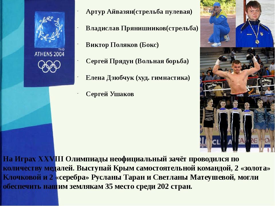 Артур Айвазян(стрельба пулевая) Владислав Прянишников(стрельба) Виктор Поляко...