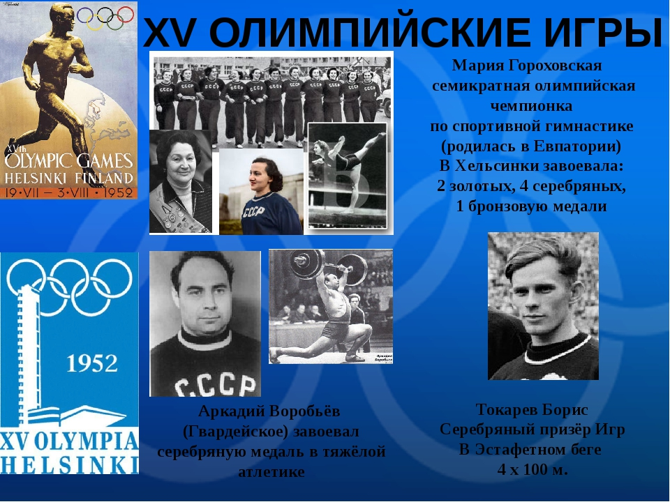 Мария Гороховская семикратная олимпийская чемпионка по спортивной гимнастике...
