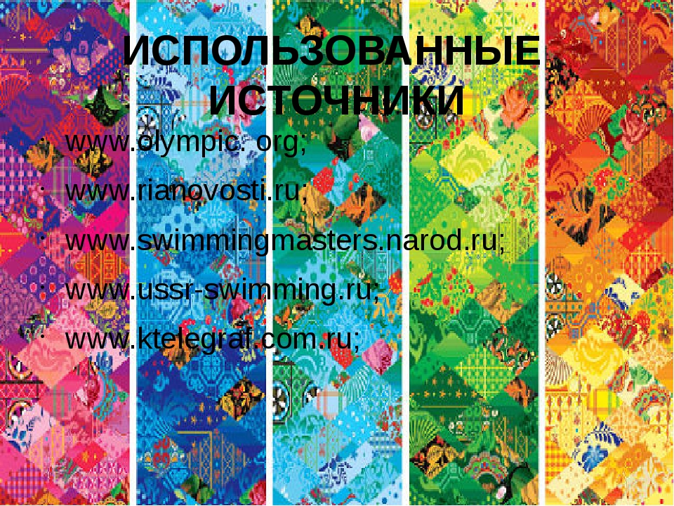 ИСПОЛЬЗОВАННЫЕ ИСТОЧНИКИ www.olympic. org; www.rianovosti.ru; www.swimmingmas...