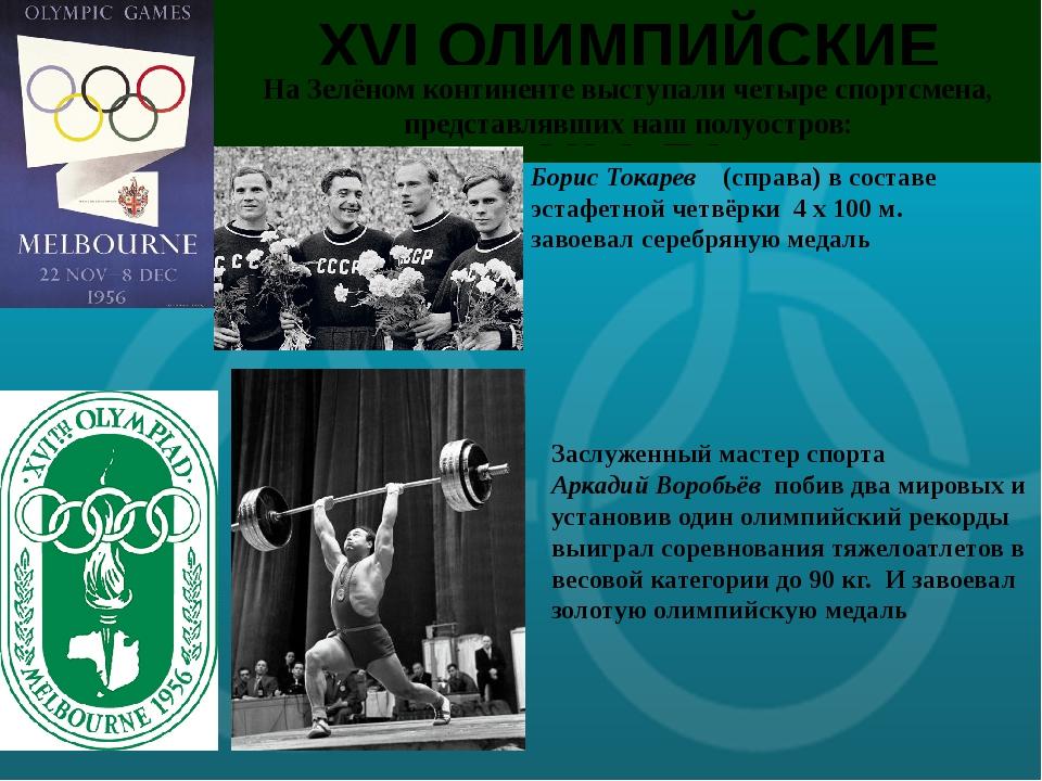 XVI ОЛИМПИЙСКИЕ ИГРЫ На Зелёном континенте выступали четыре спортсмена, предс...